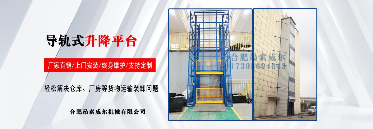 合肥牛力机械液压升降平台、液压登车桥、汽车尾板生产厂家服务商