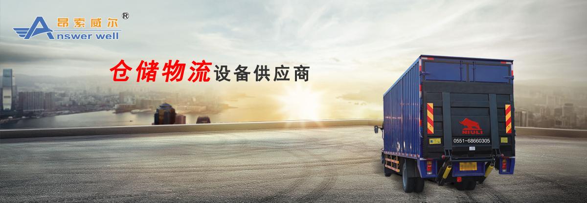 合肥牛力机械液压登车桥生产厂家服务商