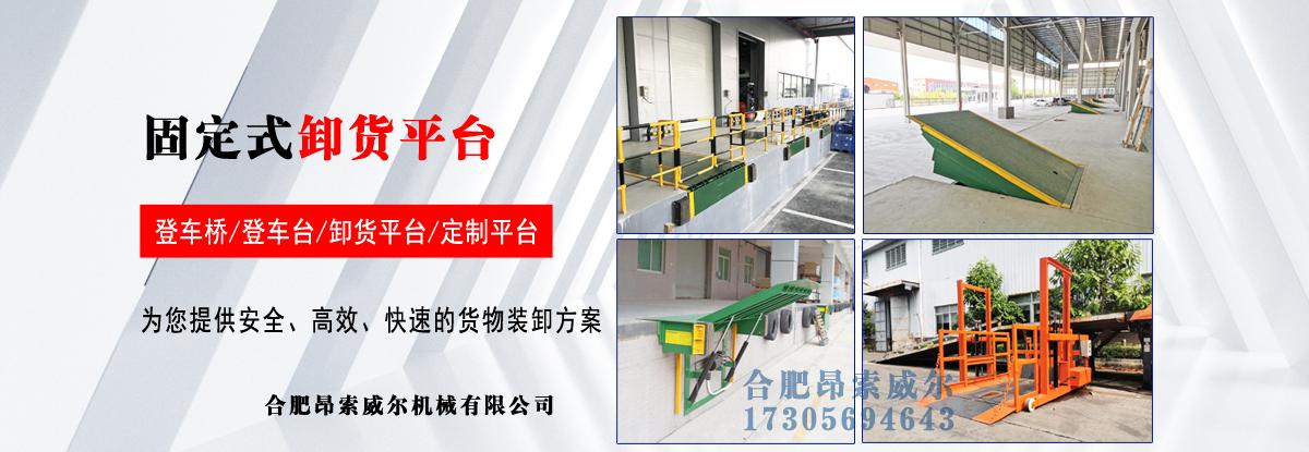 合肥牛力机械汽车尾板生产厂家服务商