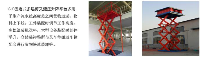 SJG固定式多層剪叉液壓升降平臺