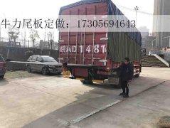 汽车尾部装卸货平台应该怎么使用